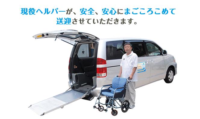 大阪市でのおでかけをサポートの介護タクシーけんちゃん