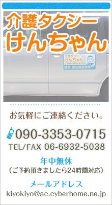 大阪市介護タクシーけんちゃん